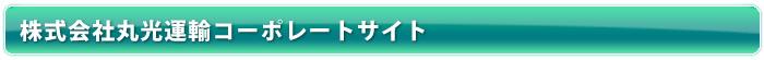 丸光運輸株式会社コーポレートサイト